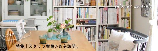 スタッフ齋藤のお宅訪問。~心地よい暮らしのヒントがつまった家~