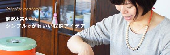 柳沢小実さんの、シンプルでかわいい収納アイデア