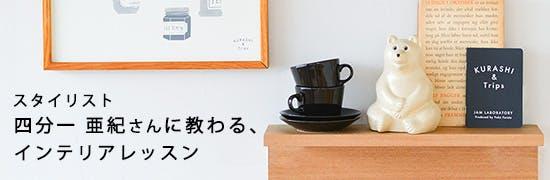特集 - インテリアレッスン