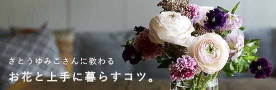 お花と上手に暮らすコツ。