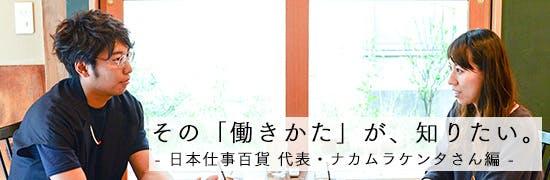 日本 仕事 百貨