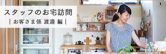 スタッフ渡邉のお宅訪問!