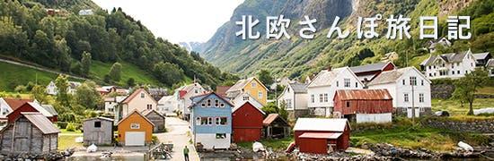 北欧さんぽ旅日記の画像