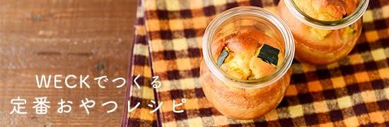 料理家さんの定番おやつ – 星野奈々子さん編