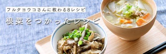 料理家さんの定番レシピ - 秋の根菜