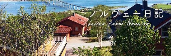 ノルウェー日記「北欧に移住しました!」