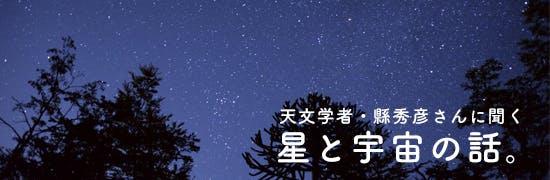 夜と星空とわたし