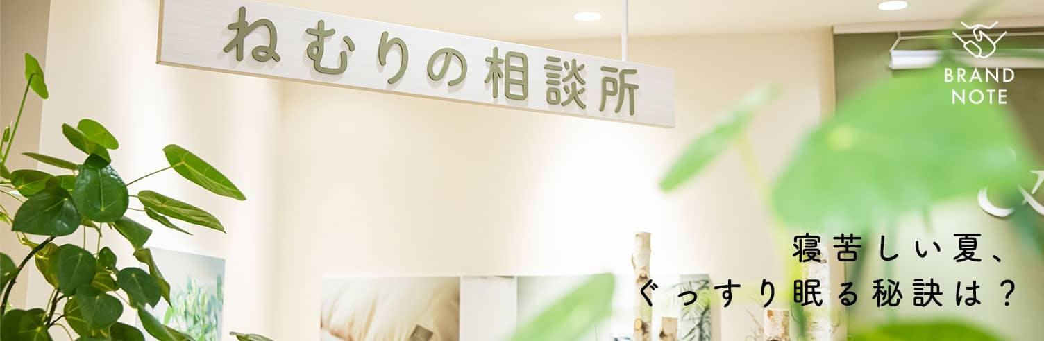 BRAND NOTE 西川編 vol.4 [SPONSORED]