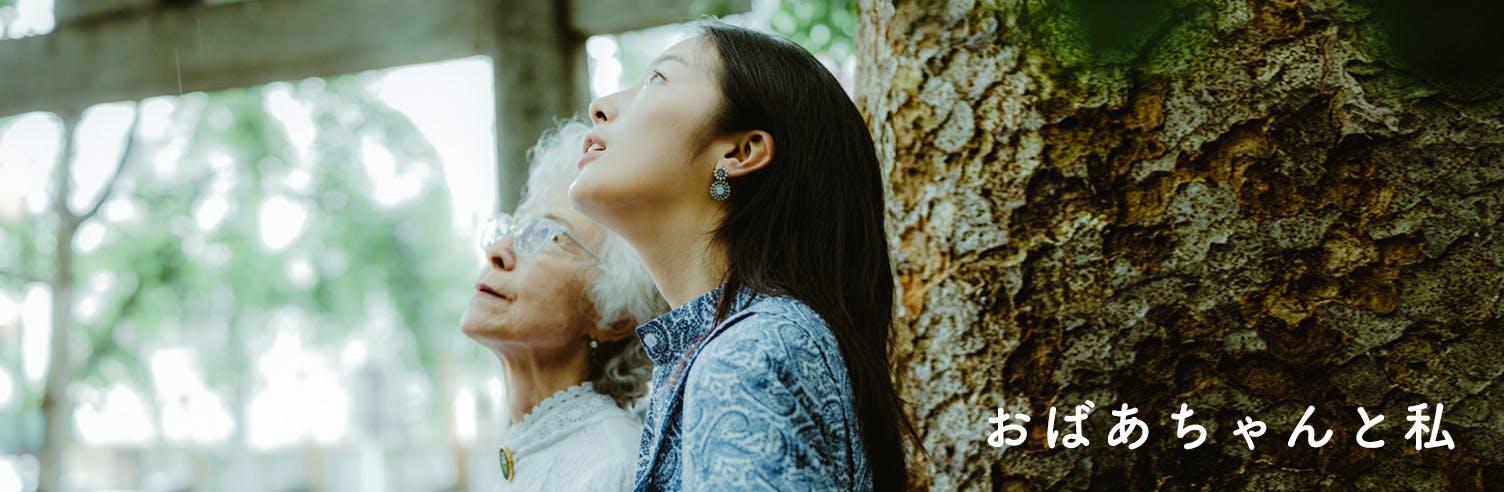 おばあちゃんと私 vol.2