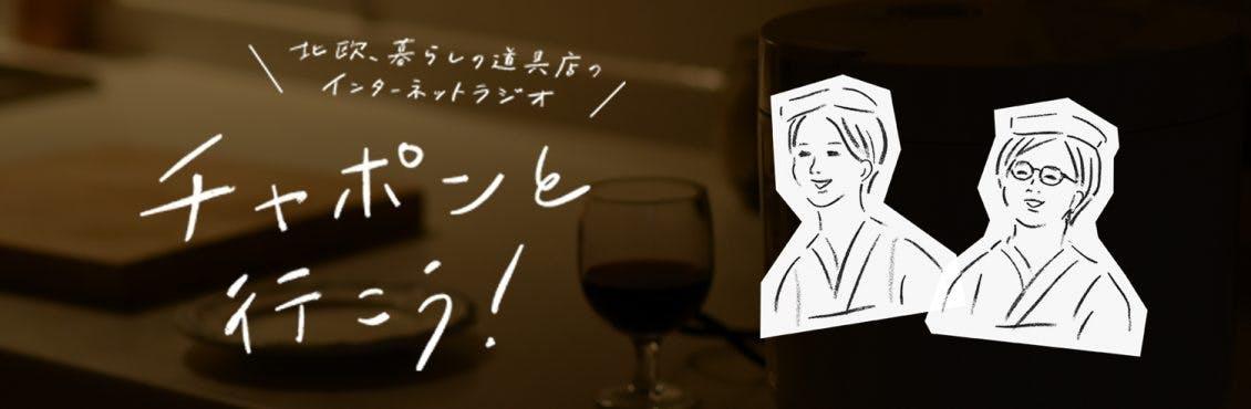 インターネットラジオ「チャポンと行こう!」の画像