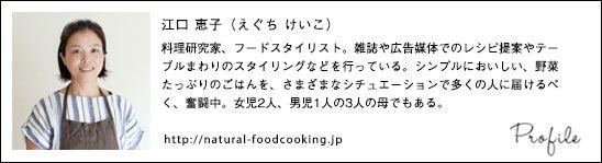 keiko_eguchi_profile2015