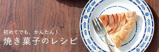 料理家さんの定番おやつ – 小堀紀代美さん編