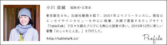 ogawanao_profile_151214