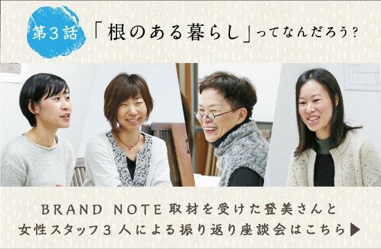 160309brandnote_banner_03