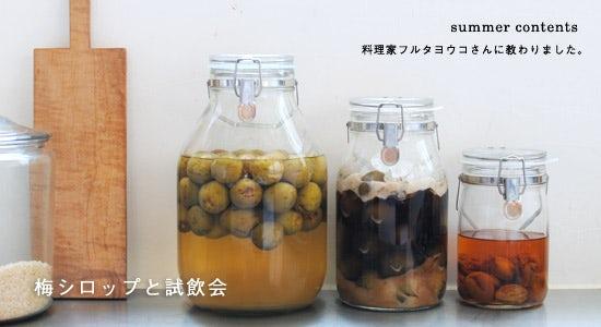 梅 ジュース 作り方