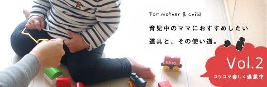 育児にまつわる道具特集Vol.2