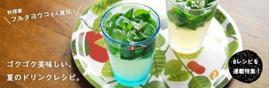 ゴクゴク美味しい夏のドリンクレシピ