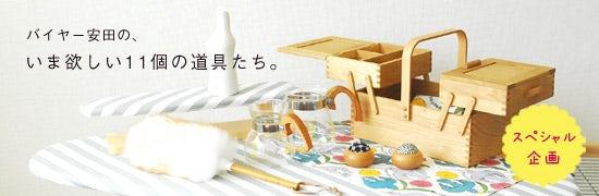 バイヤー安田の今欲しい11個の道具達