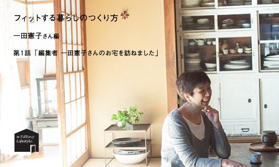 特集|フィットする暮らしのつくり方vol.04 一田憲子さん編 第4話『編集者の暮らしの素顔』