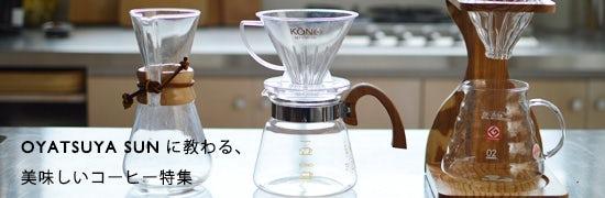 OYATSUYA SUNに教わる、美味しいコーヒー。