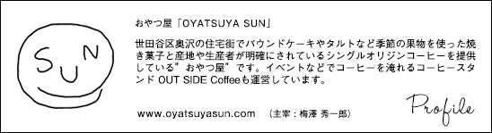 oyatsuyasun_profile2013