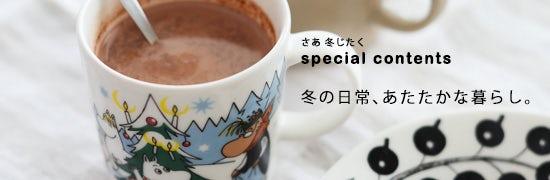 fuyujitaku2013_main_20131106