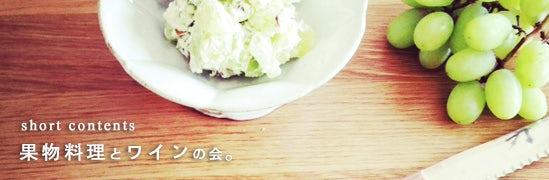kudamono_sitetop_130531