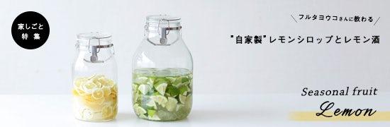 lemon_main_20131007