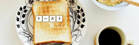 toast_main_20130902
