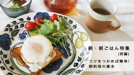morningegg1_main_140206