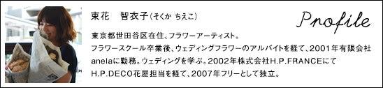 socuka_profile_20131004