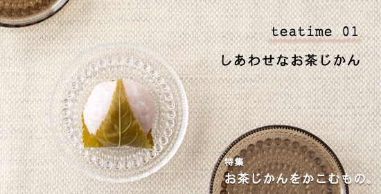 teatime_1day_top