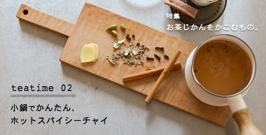 teatime_2day_top