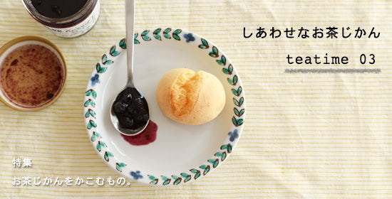 teatime_3day_top_1
