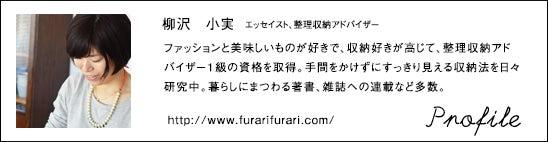 yanagisawa_profile_140225