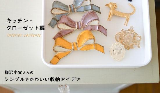 yanagisawasan_2day_top