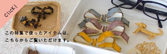 yanagisawasan_item_grouplink