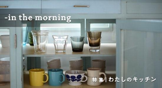 特集|わたしのキッチン -In the morning