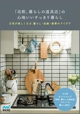 当店の書籍が販売されることとなりました!「北欧、暮らしの道具店の心地いいすっきり暮らし」