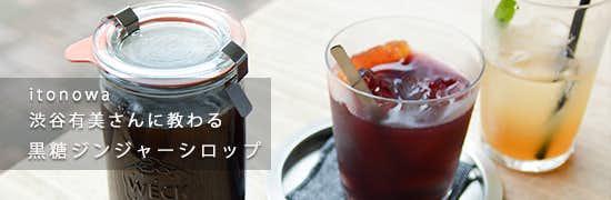 itonowa渋谷有美さんに教わる、黒糖ジンジャーシロップ。