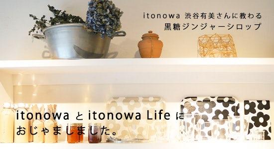 itonowa_4day_140605