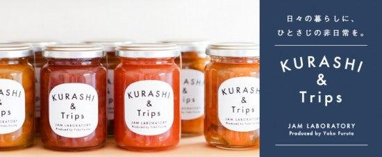 【KURASHI&Trips通信】「作る」を支えるオフィスの仕事。