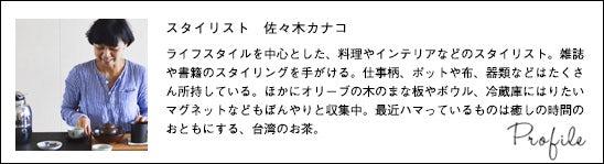 sasaki_profile20140618