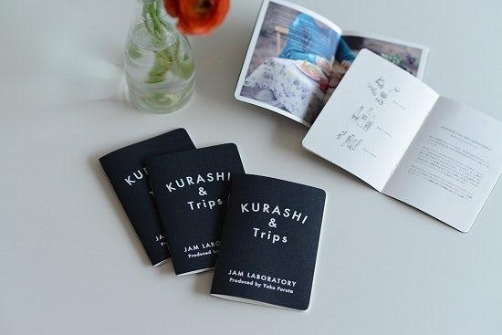 【KURASHI&Trips通信】コンセプトブックのプレゼント終了のお知らせ