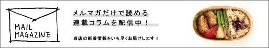 mailmagazine_banner_2