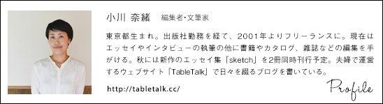 ogawanao_profile_140716_1