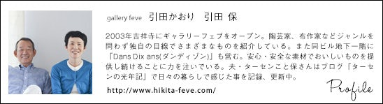 hikitakaori_profile_140926