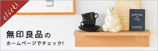 interior2_mujirushi_18_140911
