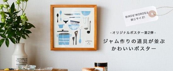 【Buyer's Voice・新商品】オリジナルポスターの新柄は、かわいいジャム作りの道具達!