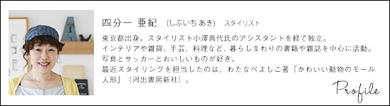 shibuichi_profile_1409